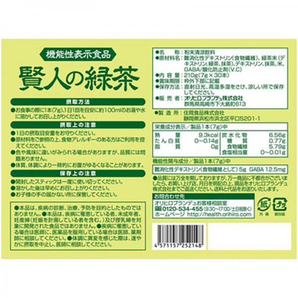 Công dụng trà xanh orihiro sage
