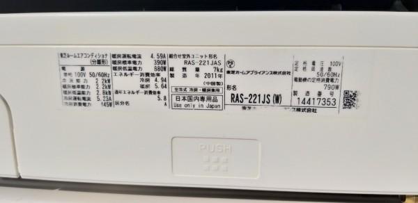 máy lạnh TOSHIBA 1HP INVERTER date 2011 siêu tiết kiệm điện